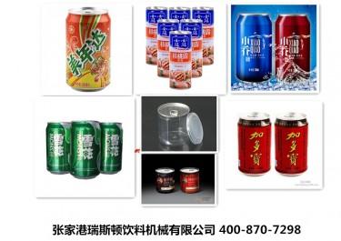 经过消化吸收后,设计制造的易拉罐灌装封罐设备,主要用于马口铁,铝制